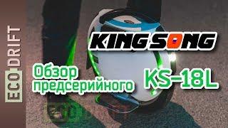 Предсерийный Kingsong KS-18L. Отзывы моноколесников. | Presale KS-18L. Customers reviews.