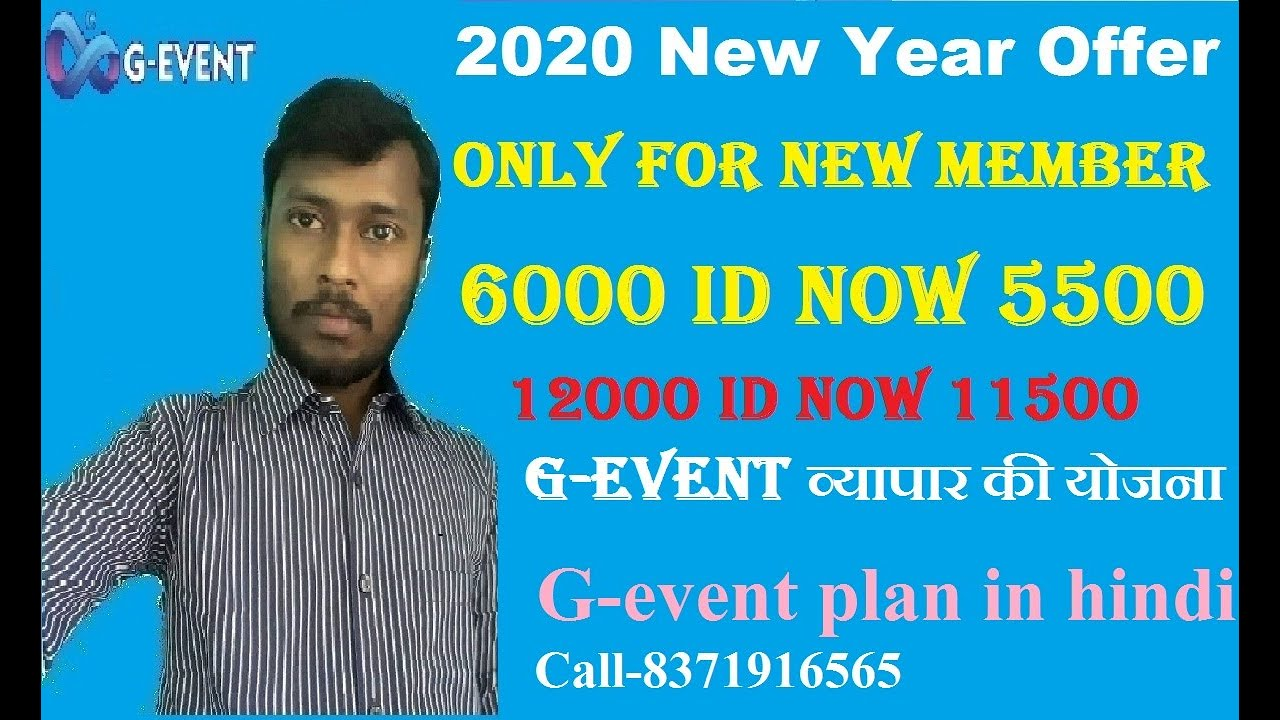 Gevents Business Plan in Hindi ll Gevents व्यापार की योजना II 2020 Best MLM plan