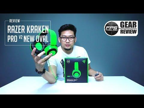 รีวิว: Razer Kraken Pro V2 (All New Oval Ear)