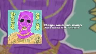 Anacondaz feat. кис-кис — Сядь мне на лицо (Single, 2020) cмотреть видео онлайн бесплатно в высоком качестве - HDVIDEO