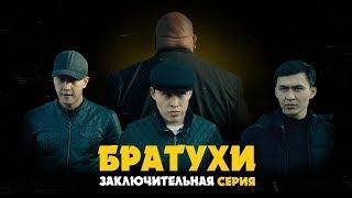 Братухи - Заключительная серия