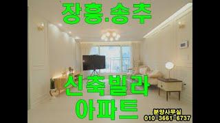 장흥 송추 신축빌라 아파트 공기좋은곳의 아파트 잔여세대…