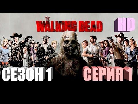 Смотреть ходячие мертвецы 1 сезон все серии