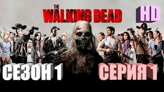 Ходячие мертвецы (1 сезон) 1-я серия HD КАЧЕСТВО / The Walking Dead (Игросериал)