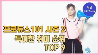 [순위] 프로듀스101 시즌2, 특이한 취미 순위를 가진 연습생 TOP9 | produce101 season…