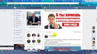 Инструкция ProkVKF   10000 Друзей и 1000000 Подписчиков в Вк с Прок ВКФ