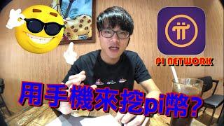 【Pi Network】用手機也能挖礦? 最近很火的【Pi 幣】是什麼?