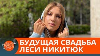 Скоро свадьба? Притула предсказал замужество Леси Никитюк — ICTV