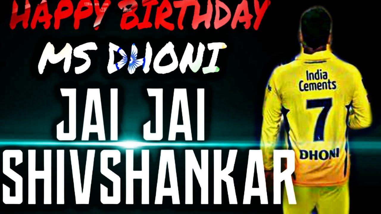 MS DHONI || JAI JAI SHIVSHANKAR || BIRTHDAY SPECIAL || by MUSICAL POWER
