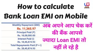 How To Calculate Bank Loan EMI  | Full Details In Hindi | Loan EMI | Interest On Loan Calculator |