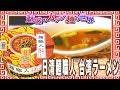 日清麺職人 台湾ラーメン【魅惑のカップ麺の世界#391】