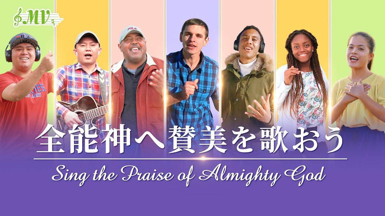 「全能神へ賛美を歌おう」英語の賛美歌 日本語字幕