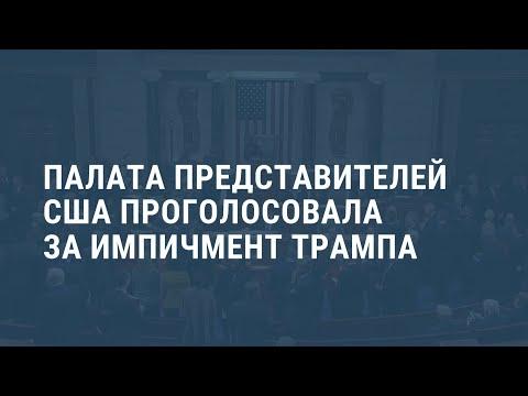 Импичмент Трампа и пресс-конференция Путина. Выпуск новостей