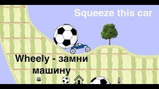 Wheely. Бесплатная онлайн игра просто для развлечения / Free online fun game.