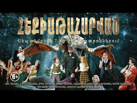 Հեքիաթահարված - Official Trailer Heqiataharvats