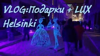 VLOG:Световое шоу в Хельсинки,покупки,подарки и белорусские сладости.
