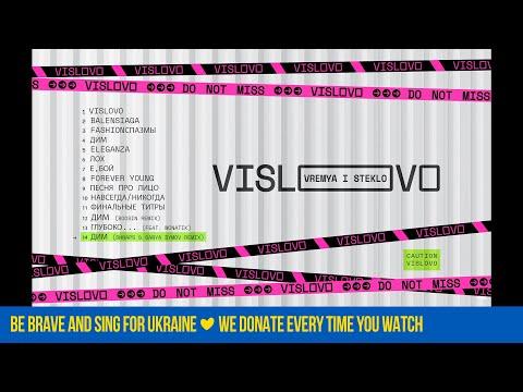 Видео: Время и Стекло - Дим [Shnaps & Sanya Dymov Remix]