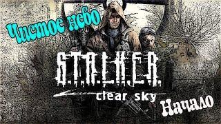 Прохождение S.T.A.L.K.E.R. Чистое Небо / Сталкер Чистое небо Прохождение #1 [Начало]