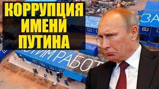 Памятник коррупции «Восточный» назовут именем Путина