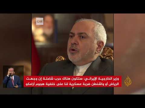 ???? ????ظريف: ستكون هناك حرب شاملة إن وجهت الرياض أو واشنطن ضربة عسكرية لنا على خلفية هجوم #أرامكو  - نشر قبل 2 ساعة