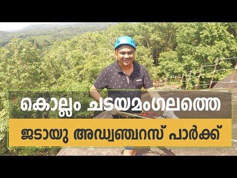Jatayu Adventure Center - Chadayamangalam Opened for Public
