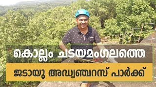 Jatayu Adventure Center - Chadayamangalam Opened for Public