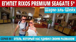 Египет 2020 лучший отель 5 звезд в Шарм эль Шейх УЛЬТРА ВСЕ ВКЛЮЧЕНО Обзор Rixos Premium Seagate