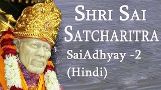 Shri Sai Satcharitra | Shirdi Sai Baba | Devotional Hindi Mantra | Kamlesh Upadhyay  - Adhyay 02