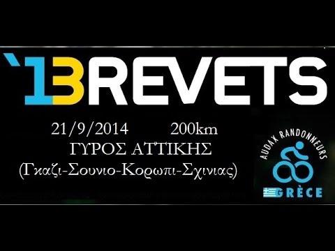 BREVET-Γυρος Αττικης (21/9/2014)