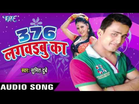 फेल हो जाई | Fail Ho Jai | 376 Lagwaibu Ka | Sumit Dubey | Bhojpuri Song