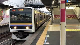 209系2100番台マリC417編成+マリC430編成蘇我発車