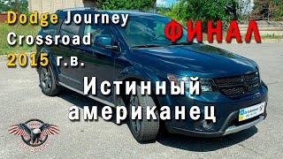 Авто из США. Авто из Америки. Dodge Journey Crossroad 2015 г.в. Финал! [2020]