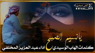شيلة يا نسيم الصبح مره وسلملي عليه كلمات الهاب الوسيدي اداء عبد العزيز المخلفي