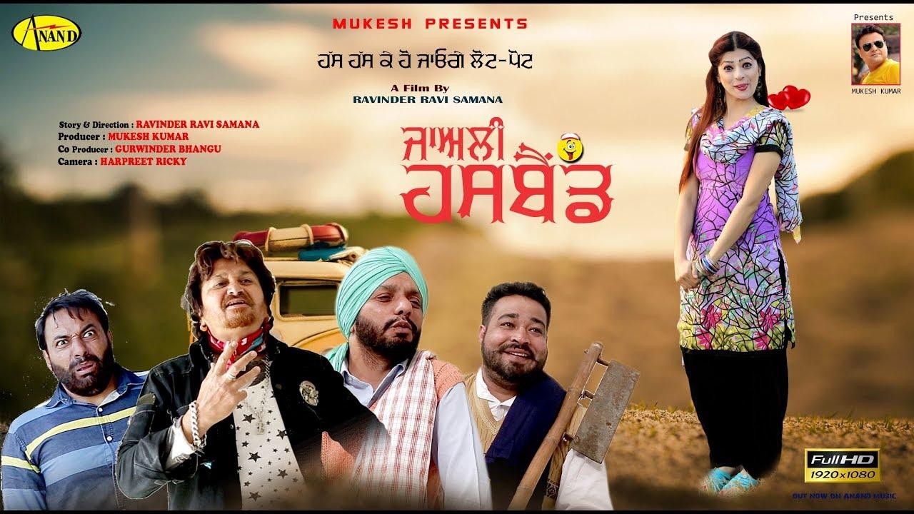 Full Comedy Movie Jaali Husband L Anand Music L New Latest Punjabi Movies 2018