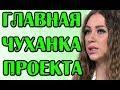 САВКИНА - ГЛАВНАЯ ЧУХАНКА ПРОЕКТА! НОВОСТТ 18.11