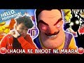 HELLO NEIGHBOUR GAME KA FINAL PART | ACT 3  Part 3 || FUNNY ANDROID HINDI GAMEPLAY || HINDUSTANGAMER