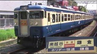 ホリデー快速鎌倉号115系快速鎌倉行(鎌倉→南越谷)車窓走行音