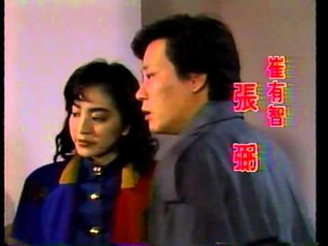 1988 中視 再回到從前 寇世勳 沈時華 李烈 鄭進二 李芳雯 宋憲宏 - YouTube