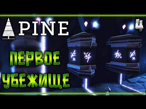 Прохождение Pine #4 🌲 - Первое Убежище - Гигантская Головоломка