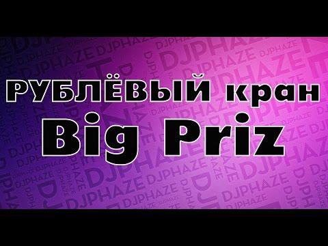Рублевый кран - Big Priz -  заработок без вложений бонус на Payeer кошелек