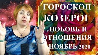 КОЗЕРОГ - гороскоп любовь и отношения ноябрь 2020 (любовный гороскоп)