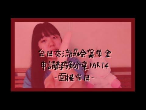我要免費去日本留學~🔥【申請台日交流協會獎學金心得分享Part4】面試當日