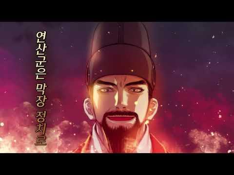 인기 웹툰 추천! 역알못인 주인공이 조선시대 왕족으로 전생한다는 이야기 [대군으로 살어리랏다]