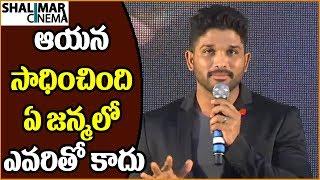 Allu Arjun About SS Rajamouli Achievement With Baahubali Movie || Shalimarcinema