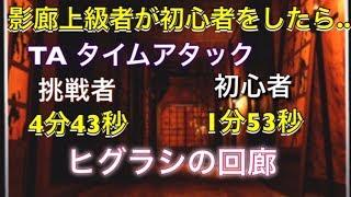 TA【影廊】ヒグラシの回廊1分台でたwwww thumbnail