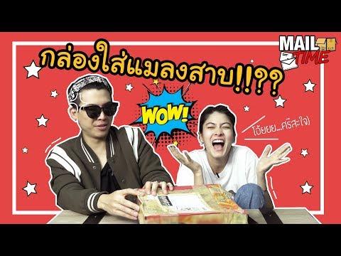 Mail Time | กล่องใส่แมลงสาบ!!??