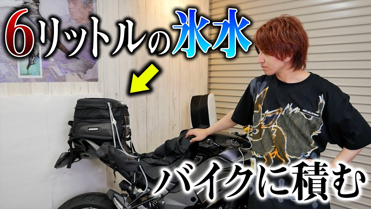 【魔改造】6リットルの氷水をバイクに積んでみた