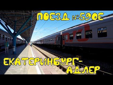 Поездка на поезде №590Е Екатеринбург-Адлер из Екатеринбурга в Самару