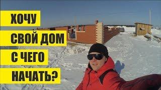 видео Как получить градостроительный план земельного участка для ИЖС
