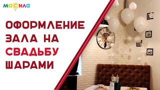 Оформление зала на свадьбу шарами недорого. Москва и область.